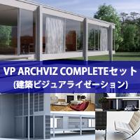 VP ARCHVIZ COMPLETEセット(建築ビジュアライゼーション)
