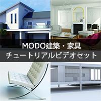 MODO建築・家具チュートリアルビデオセット