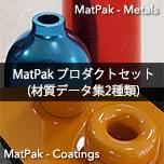 MatPak プロダクトセット(材質データ集2種類)