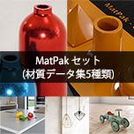 MatPak セット(材質データ集5種類)
