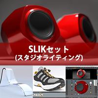 SLIKセット(スタジオライティング)